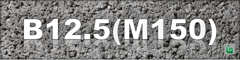 М150 на доменном щебне