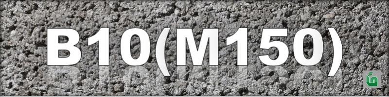 М150 на гранитном щебне