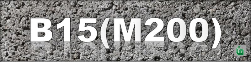 М200 на доменном щебне