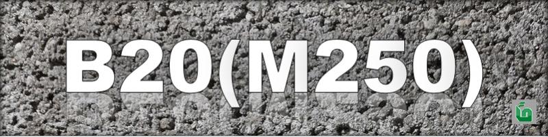 М250 на гранитном щебне
