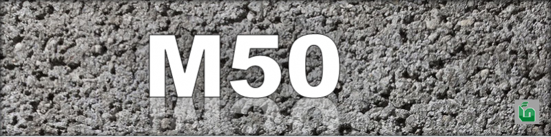 Раствор М 50
