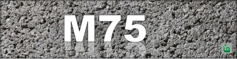 Раствор М 75